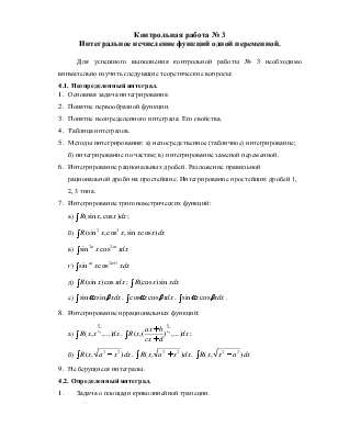 Интегральное исчисление функций одной переменной
