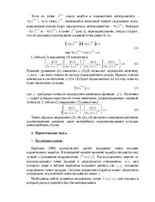 Метод скорейшего спуска решения задач нелинейного программирования рисунок параллелепипеда задачи с решением