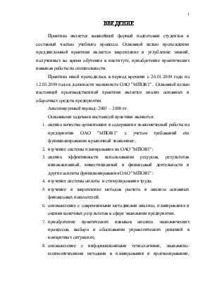Отчет о преддипломной практике на предприятии ОАО mПОbt