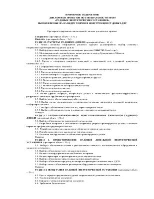 Примерное содержание пояснительной записки и графической части  Примерное содержание пояснительной записки и графической части дипломного проекта выполняемого на кафедре теории и конструкции судовых двигателей