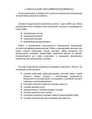 Отчет о работе перевязочной медицинской сестрой манипуляционного  Отчет о работе перевязочной медицинской сестрой манипуляционного кабинета