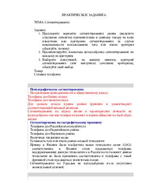 Сегментирование Практические задания для выполнения контрольной  Сегментирование Практические задания для выполнения контрольной работы № 6 по дисциплине Маркетинг