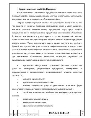 Отчет по преддипломной практике в юридическом предприятии ООО  Отчет по преддипломной практике в юридическом предприятии ООО Панорама Разработка сайта объединяющего в себе всю информацию о компании