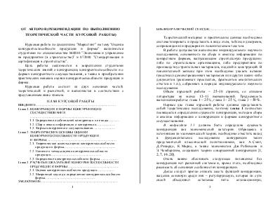 Оценка конкурентоспособности продукции и фирмы Рекомендации по  Оценка конкурентоспособности продукции и фирмы Рекомендации по выполнению теоретической части курсовой работы по дисциплине Маркетинг