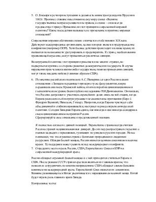 Политика как объект изучения Контрольная работа №