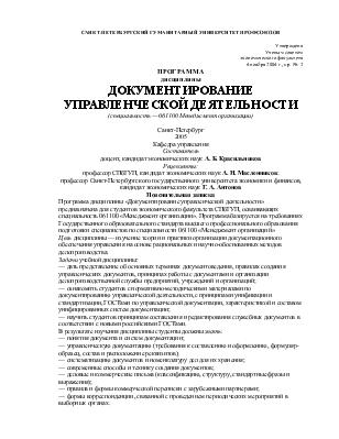 1.2 Требования к оформлению текста протоколов.