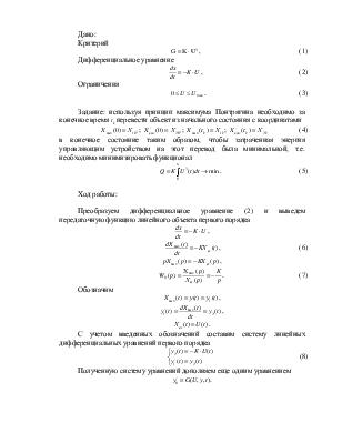 Решение задач принципом максимума понтрягина примеры решение задач по экономике предприятия
