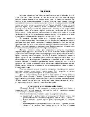Римское частное право Методические рекомендации по изучению  Римское частное право Методические рекомендации по изучению дисциплины Требования к контрольной работе Вопросы к экзамену