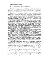Отчет по учебной геологической практике в долине р Оби правый  Посмотреть все страницы