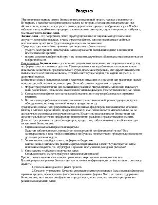 Бизнес план предприятия пищевой промышленности АО Хладокомбинат