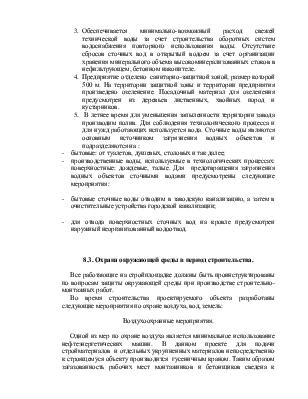 Промышленный узел по обогащению руды в г Никополь Раздел  Промышленный узел по обогащению руды в г Никополь Раздел дипломного проекта Охрана окружающей среды