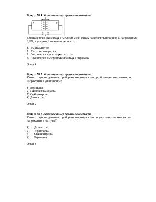 Тесты по электротехнике и электронике с ответами