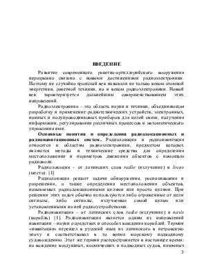 Физические основные определение воздушных судов фото 141-38