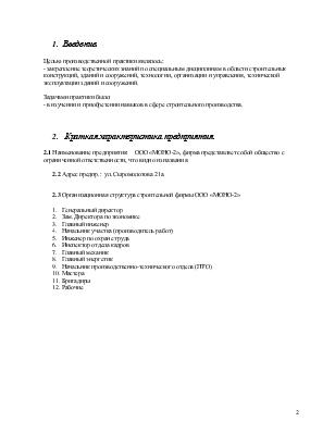 Отчет по производственной практики в строительной фирме ООО МОНО