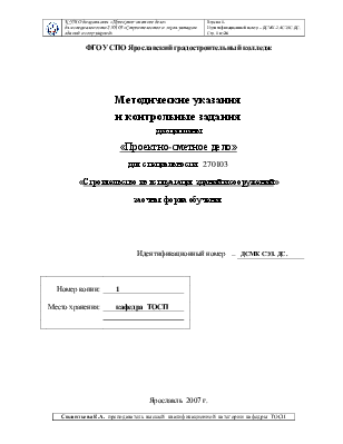 Проектно сметное дело Методические указания и контрольные задания