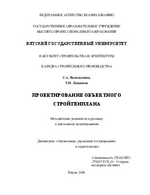 Проектирование объектного стройгенплана Методические указания по  Проектирование объектного стройгенплана Методические указания по курсовому и дипломному проектированию по дисциплине Организация управление и