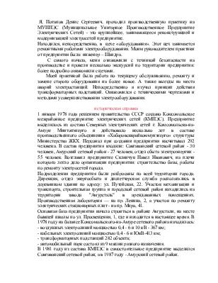 Отчет по производственной практике на базе Муниципального  Отчет по производственной практике на базе Муниципального унитарного производственного предприятия электрических сетей