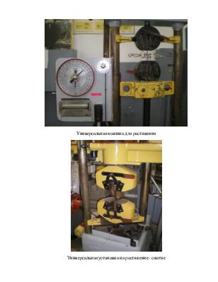 Раздаточный материал к дипломной работе Исследование зависимости  Раздаточный материал к дипломной работе Исследование зависимости между нагрузкой и прогибом металлического стержня с упругопластическими свойствами