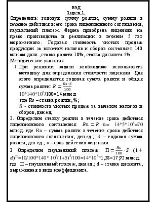 Решения задачи по вэд решением задачи коши для уравнения является