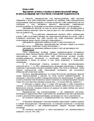 уголовный кодекс статья 167