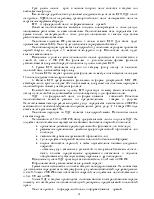 Отчет по практике в кредитном отделе банка