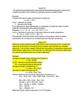 Экзаменационные задачи № дисциплины Рынок ценных бумаг  Экзаменационные задачи № 1 29 дисциплины Рынок ценных бумаг Изменение курсовой стоимости привилегированной акции Расчет внесенной в банк суммы в момент