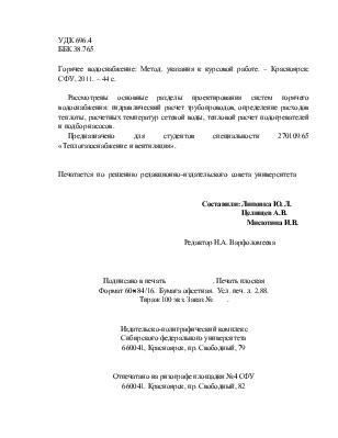 Требования к курсовой работе сфу 5096