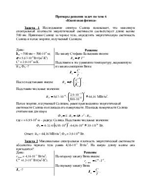Решения задач квантовая механика графический способ решения экономических задач
