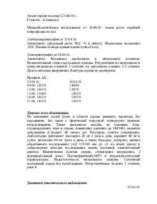 Медицинские центры, клиники Москвы - лечение заболеваний - Акции ...