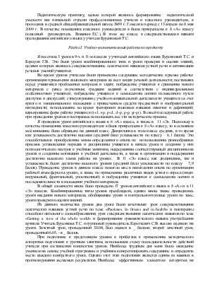 Отчет о прохождении педагогической практики в средней  Отчет о прохождении педагогической практики в средней общеобразовательной школе № 59 г Гомеля