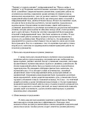 Отчет о прохождении педагогической практики в школе и проведении  Отчет о прохождении педагогической практики в школе и проведении уроков в 10 х классах