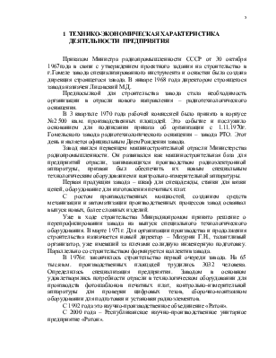 Отчет по преддипломной практике на предприятии ОАО Ратон