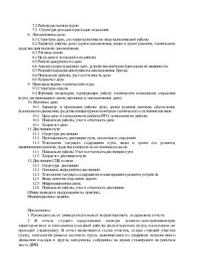 Примерный план содержания отчета по технологической инженерной  Примерный план содержания отчета по технологической инженерной практике в отделении железной дороги