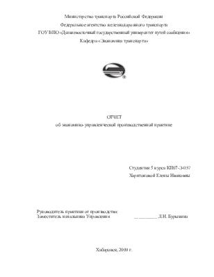 Отчет об экономико управленческой производственной практике в  Отчет об экономико управленческой производственной практике в Управлении Судебного департамента в Хабаровском крае