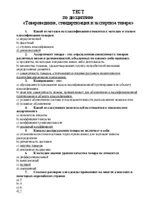 Тест по предмету сертификация сертификация телерадио оборудо