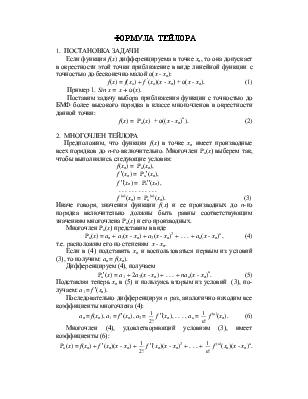 Остаточный член формулы тейлора в формах пеано и лагранжа