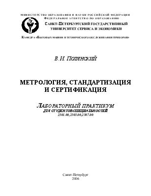 Специальность 200504 стандартизация сертификация и метрология стандарт сертификация мотоцикла санкт-пете