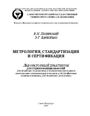 Метрология стандартизация и сертификация лабораторные и практические работы сертификация в деталях