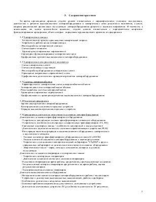 Программа производственной практики для студентов направления  Посмотреть все страницы