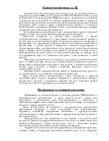 Отчет по технологической практике на Жлобинской дистанции  Отчет по технологической практике на Жлобинской дистанции сигнализации и связи