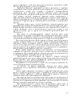 Отчет по технологической практике на Жлобинской дистанции  Посмотреть все страницы