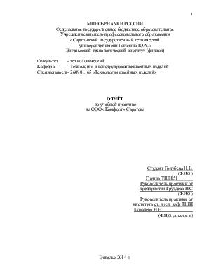 Отчёт по учебной практике на швейном предприятии ООО Комфорт по  Отчёт по учебной практике на швейном предприятии ООО Комфорт по выпуску одежды для беременных женщин