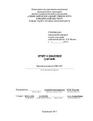 Отчет о практике в приемной комиссии Юридического института СФУ