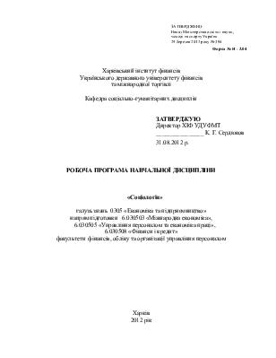 Робоча програма навчальної дисципліни «Соціологія» (Структура навчальної  дисципліни. Індивідуальні завдання) 4027f8f629148