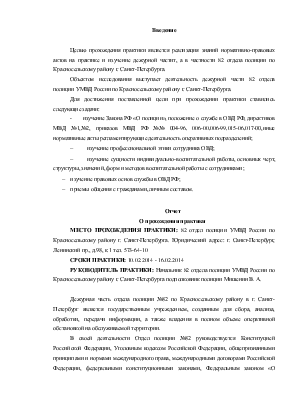 Отчет о прохождении ознакомительной практики в дежурной части  Отчет о прохождении ознакомительной практики в дежурной части 82 отдела полиции по Красносельскому району г Санкт Петербурга