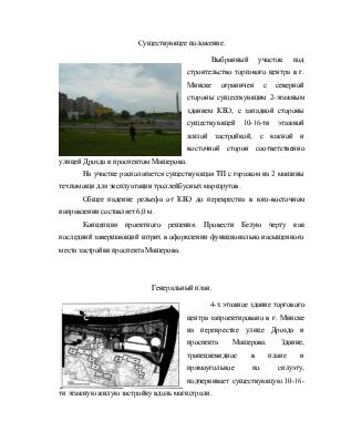Строительство четырехэтажного здания торгового центра в г Минск  Посмотреть все страницы
