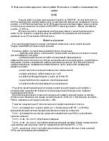 Отчет по практике в Дорожно строительном управлении № ОАО  Посмотреть все страницы