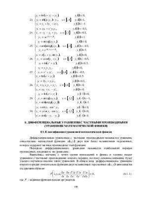 Решение задачи по уравнениям математической физики решений задач на олимпиаду
