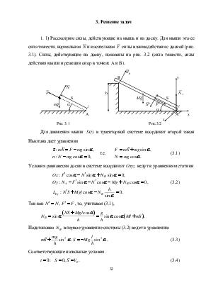 Решить задачи теоретическая механика решение задач по физике практический тур