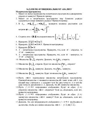 Функан решение задач задачи на тетраэдр с решением